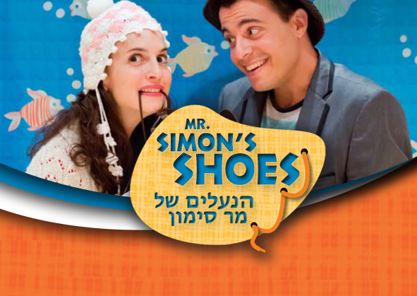 Chofshi B'Manhattan presents Mr. Simon