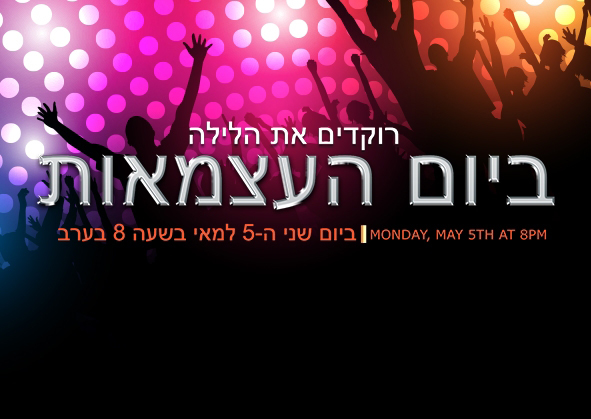 Chofshi B'Manhattan: Yom Haatzmaut Dance Party